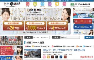 スペース活用情報サイトの自由市場と業務提携しました。