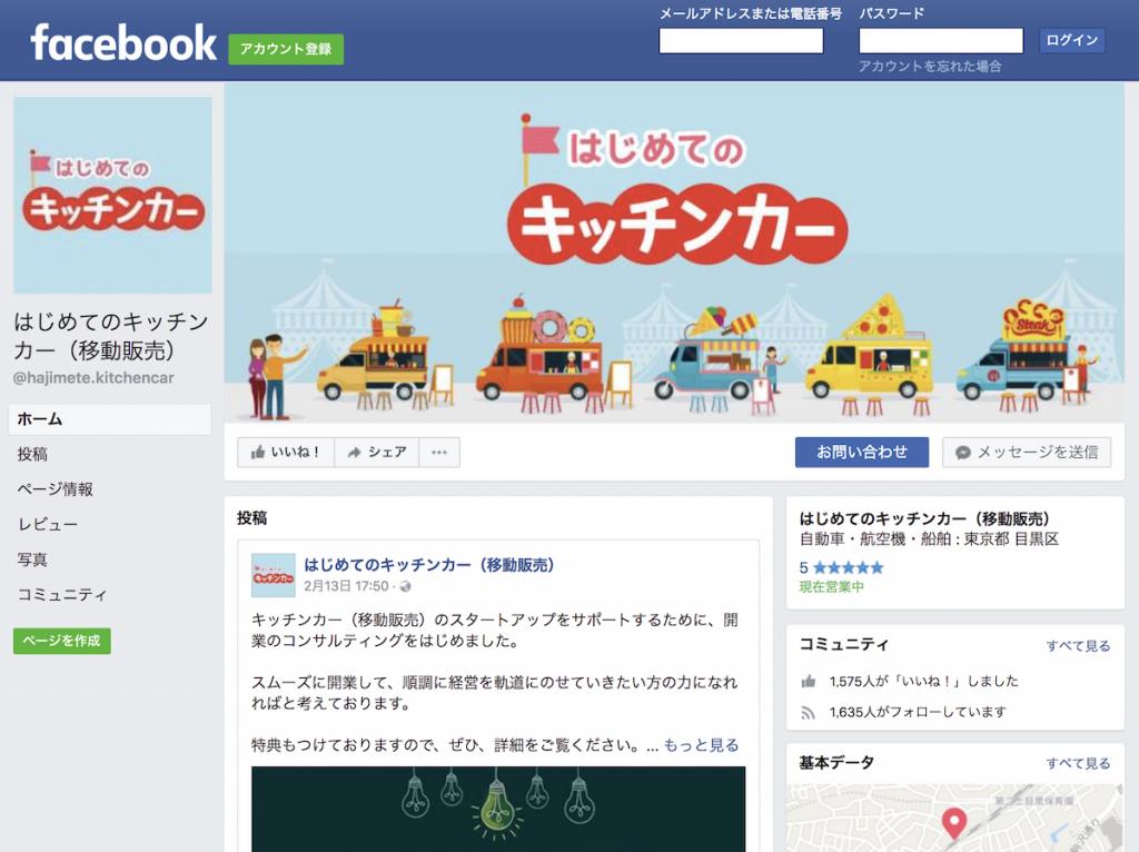 はじめてのキッチンカーのフェイスブックページ
