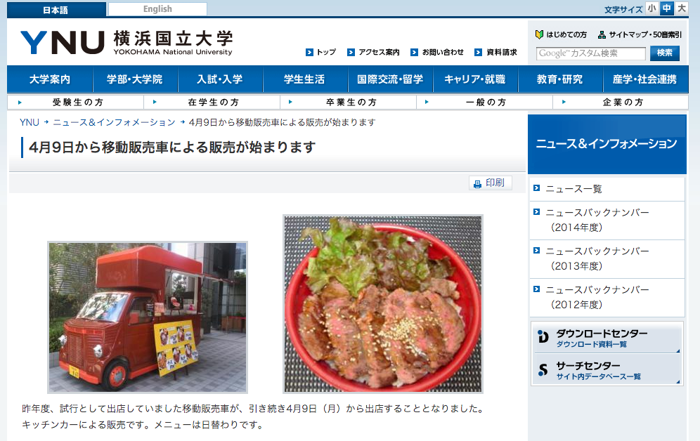 横浜国立大学のキッチンカー