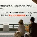 雨の日はキャンセル料が0円