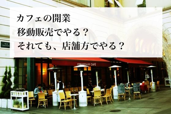 カフェの開業、あなたは移動販売でやる?それとも店舗型でやる?