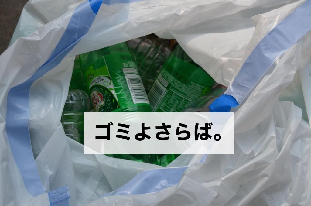 ゴミの回収サービス