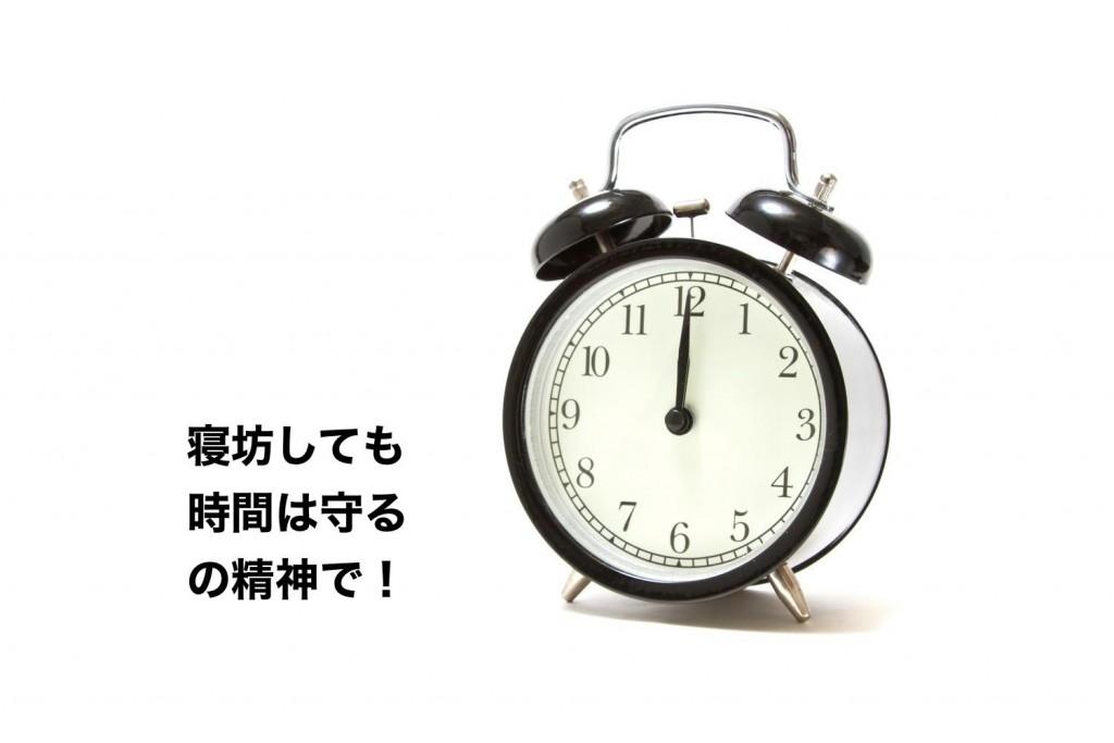 営業時間を守る。