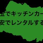埼玉でキッチンカーをレンタルする