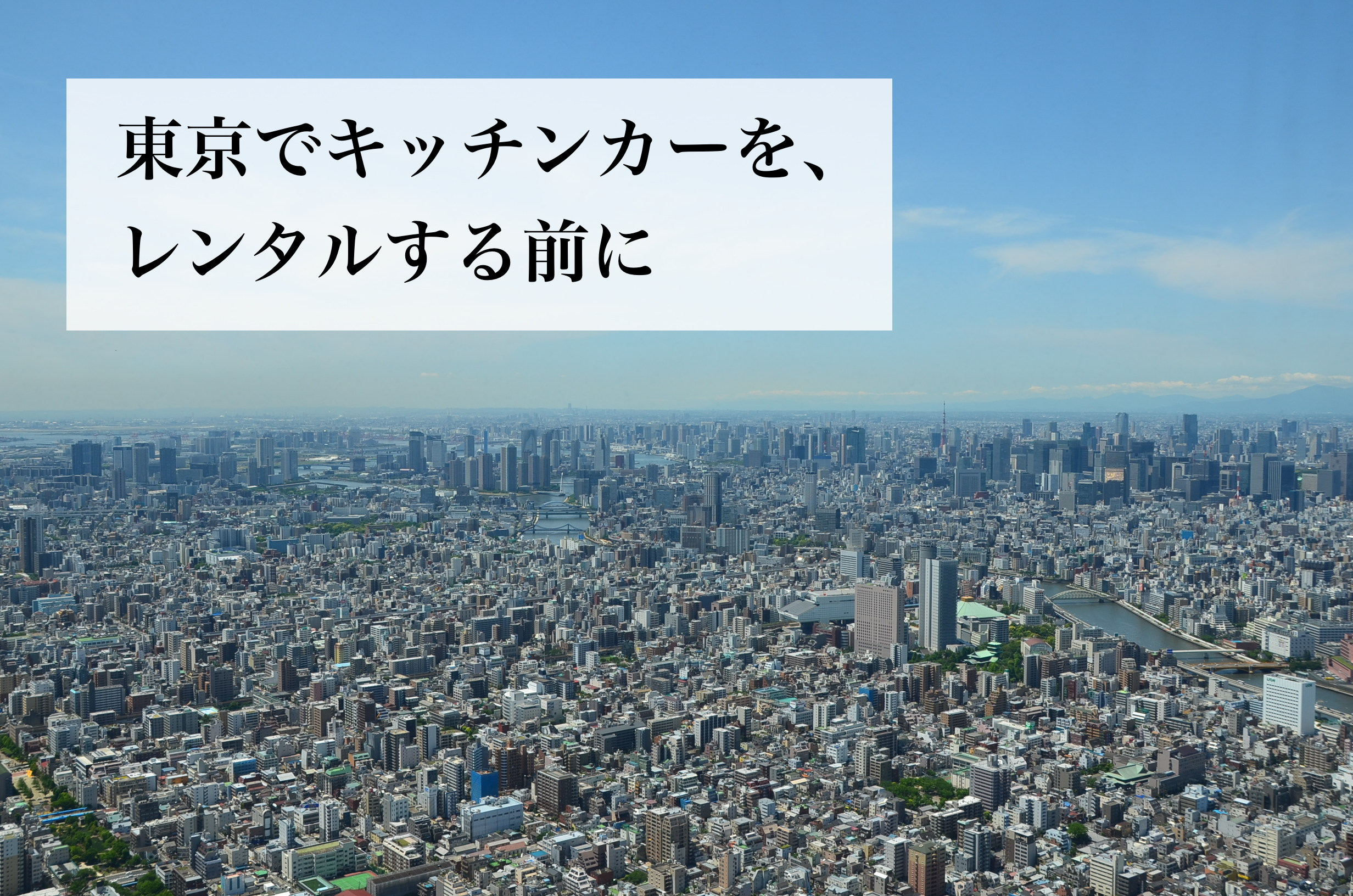 東京でキッチンカーをレンタルする前に