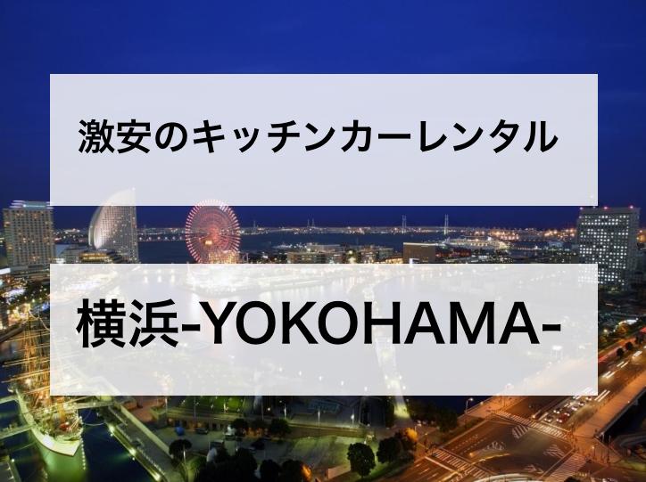 横浜でキッチンカーをレンタルするなら