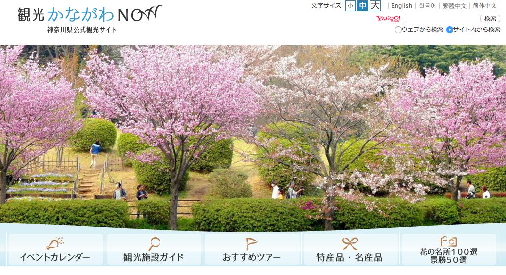 神奈川県の観光協会