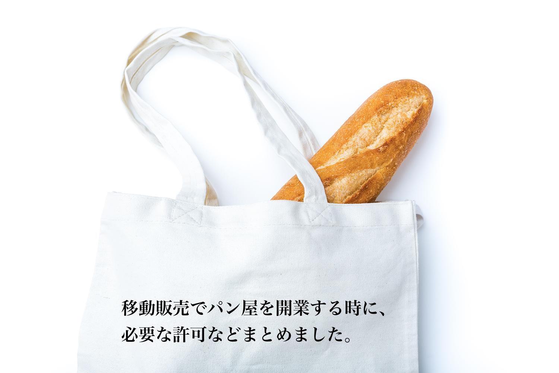 パン屋の移動販売をはじめる。