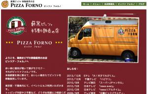 ピッツァフォルノの公式サイトのキャプチャ