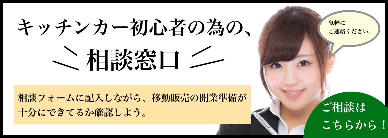 """""""キッチンカーの相談窓口"""""""