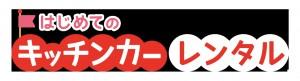 はじめてのキッチンカーレンタルのロゴ