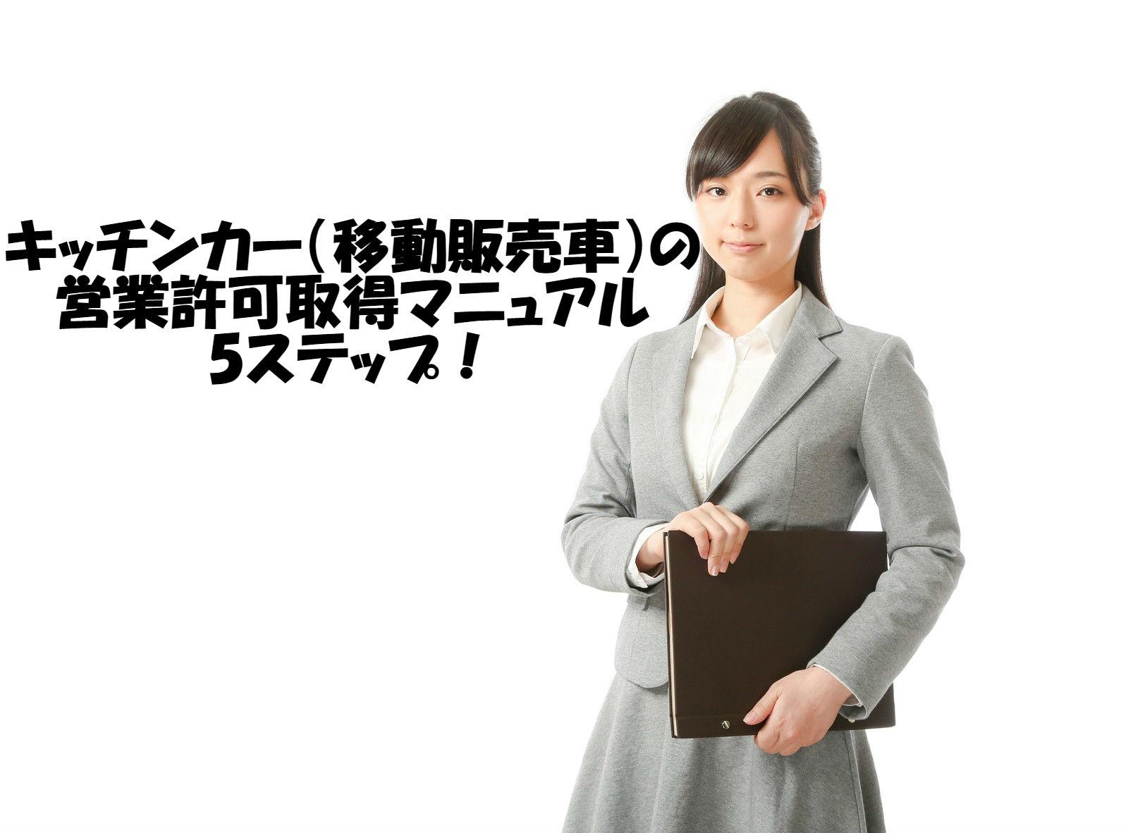 キッチンカー(移動販売車)の偉業許可取得5ステップ!