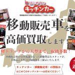 キッチンカー(移動販売車)の高価買取サービス