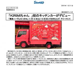 kirimiちゃんのキッチンカーのプレスリリース①