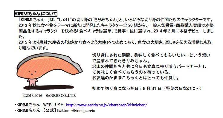 kirimiちゃんのキッチンカーのプレスリリース②