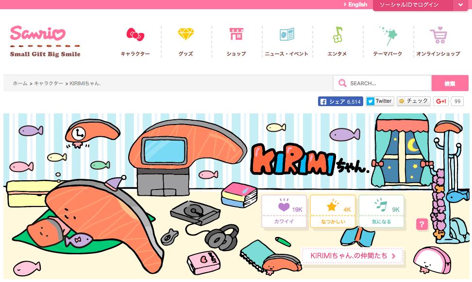 kirimiちゃんのWEBのスクショ
