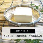 豆腐のキッチンカー