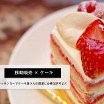 ケーキのキッチンカー(移動販売車)