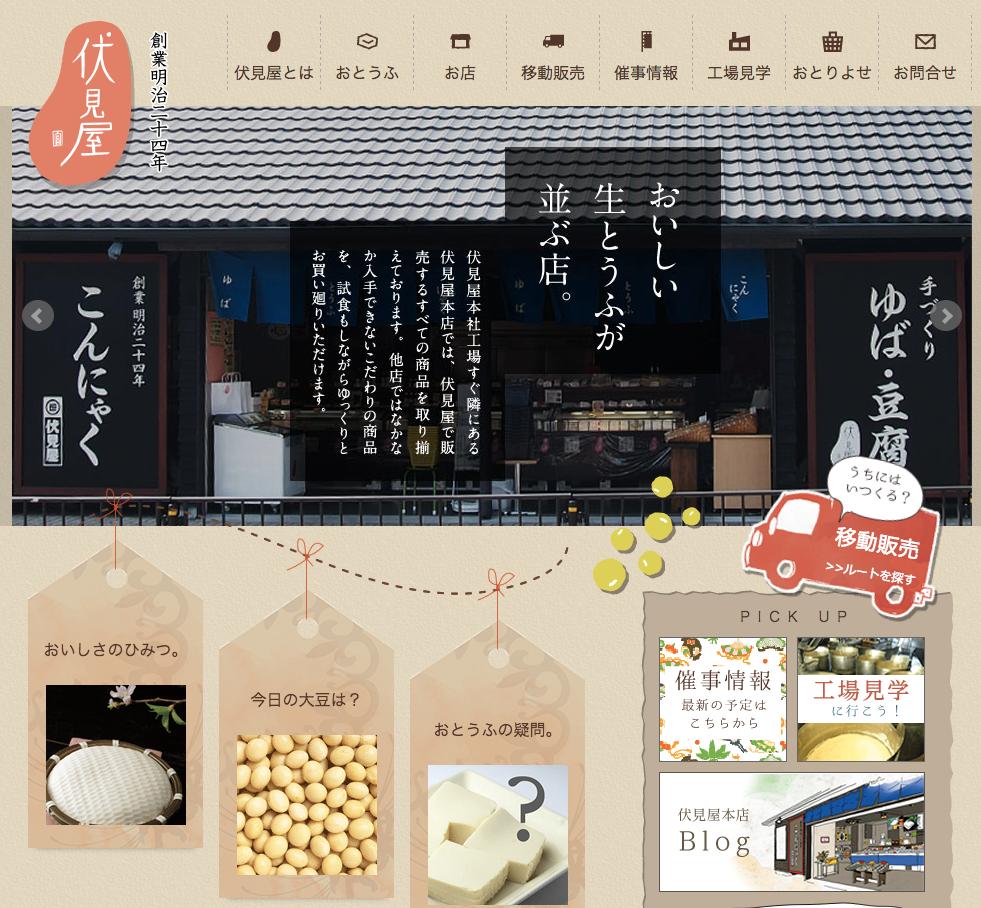豆腐のキッチンカー(移動販売車)