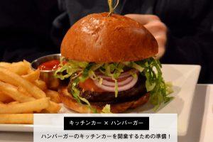 ハンバーガーのキッチンカー(移動販売車)の開業