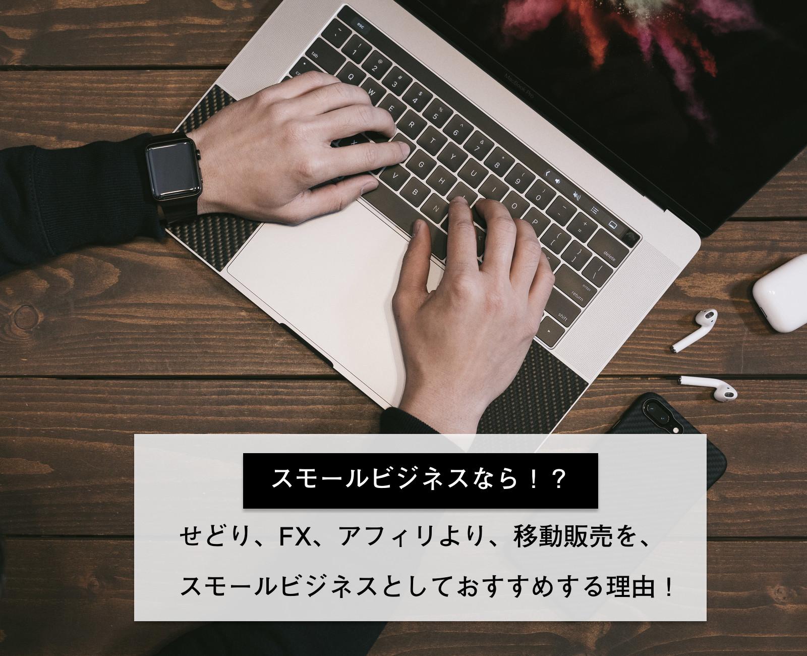 副業よりもキッチンカー(移動販売)!