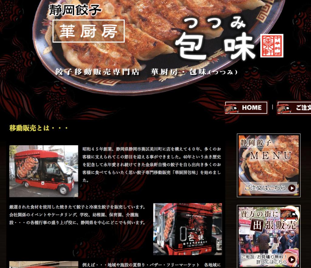 餃子いのキッチンカー(移動販売車)