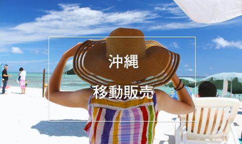 沖縄での移動販売車(キッチンカー)の製作と購入