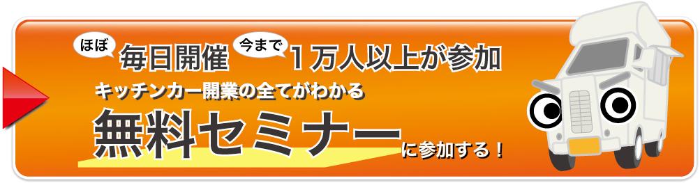 キッチンカー開業の無料セミナーの申し込みボタン
