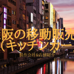 大阪の移動販売車(キッチンカー)