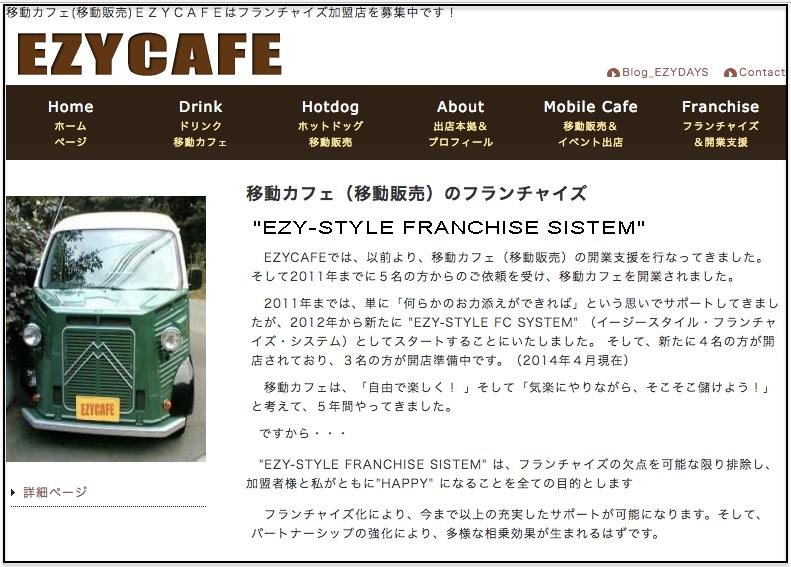 EZY-STYLE移動販売車のカフェのフランチャイズ
