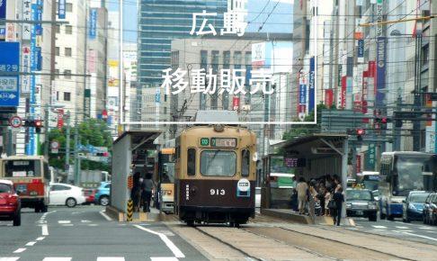 広島の移動販売車の製作
