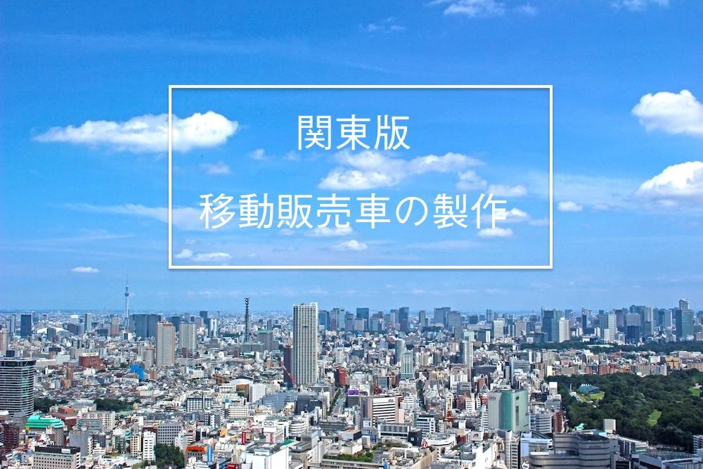 関東で移動販売車を製作する方へ