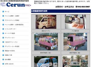 移動販売車の製作のCerunケルン