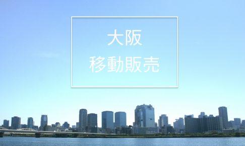 大阪で移動販売車を製作する方へ