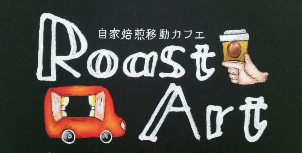 自家焙煎移動カフェ RoastArt