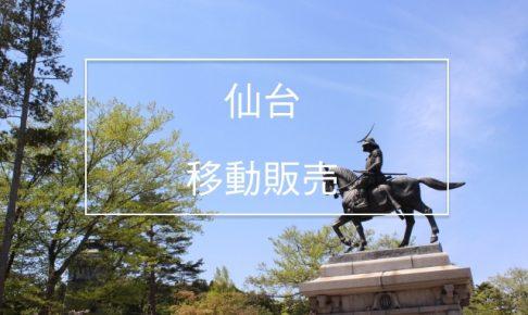 仙台で移動販売車を製作したい方へ