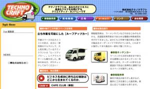 移動販売車の製作のテクノクラフト
