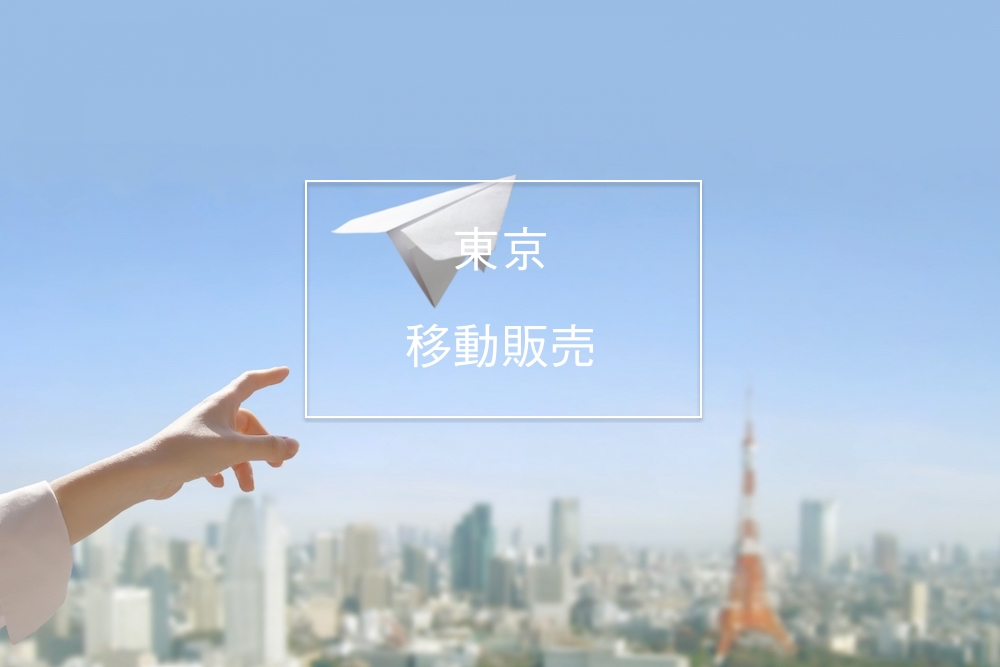 東京で移動販売車を製作する方へ