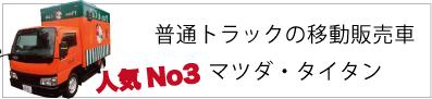 """""""マツダ・タイタンの移動販売車"""""""
