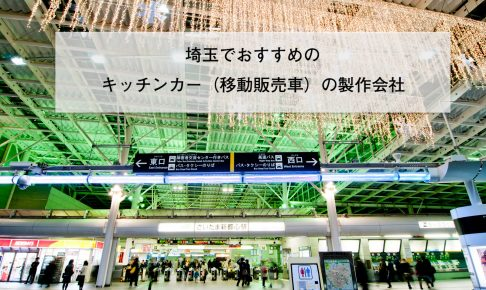 埼玉でおすすめのキッチンカー(移動販売車)の製作会社