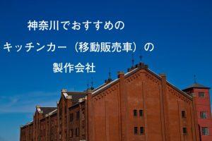 神奈川でおすすめのキッチンカー(移動販売車)の製作会社