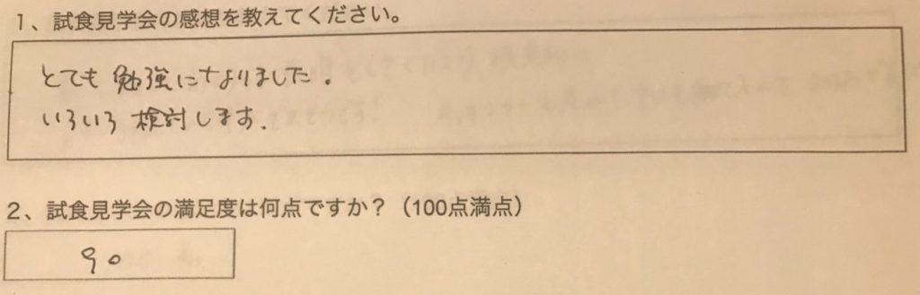 とても勉強になりました。 いろいろ検討します。