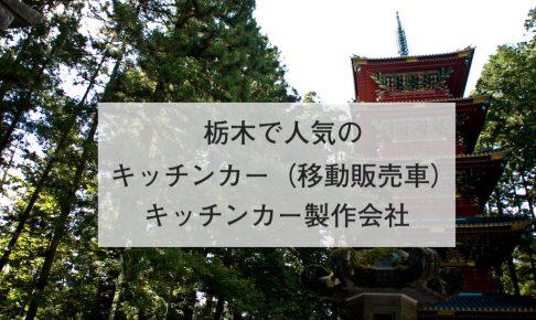 栃木でおすすめのキッチンカー(移動販売車)の製作会社