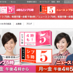 NHKのニュースシブ5時のキッチンカー(移動販売)特集