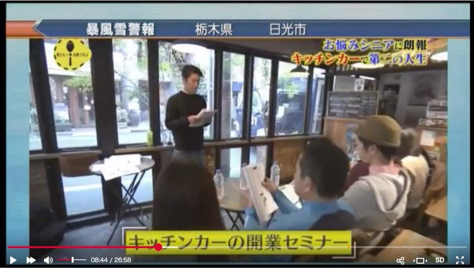 NHK「所さん大変ですよ」に取り上げられた試食見学会