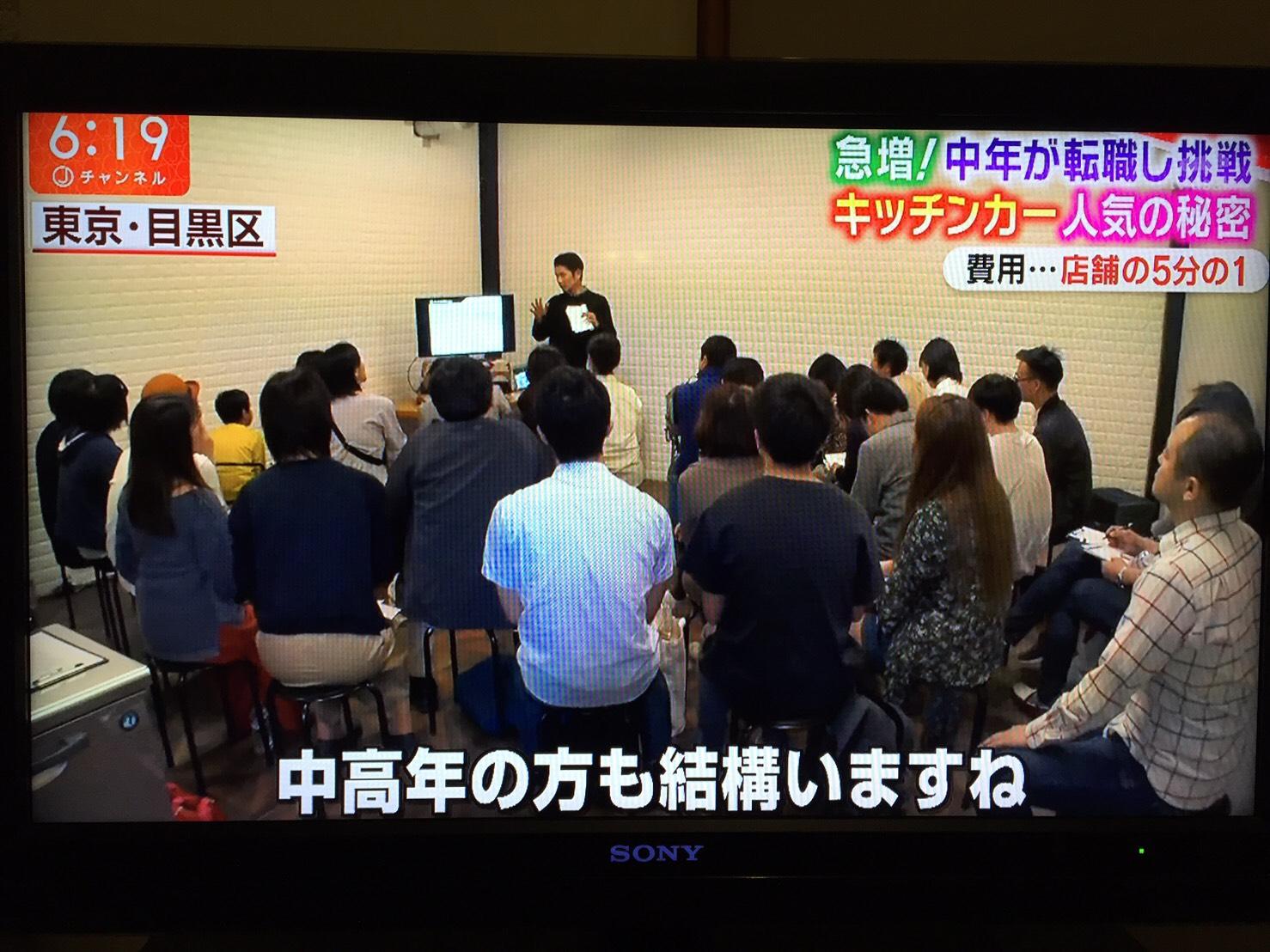 試食見学会の様子がテレビに放映されました。