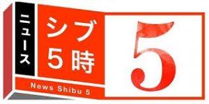 ニュースシブ5時のキッチンカー特集に放映されました。