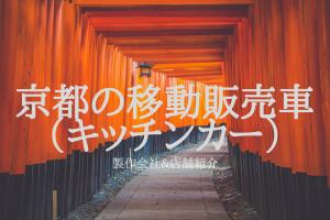 京都の移動販売車(キッチンカー)