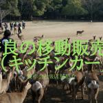 奈良の移動販売車(キッチンカー)