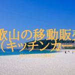 和歌山の移動販売車(キッチンカー)